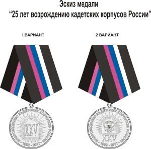 25 ЛЕТ КК РОССИИ 33
